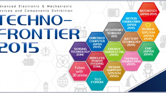 News_TECHNO-FRONTIER-2015-539x303